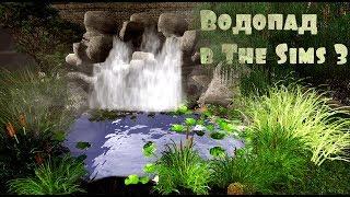 Урок создание водопада в игре Симс 3