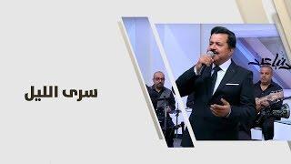 سرى الليل - علي عبدالستار