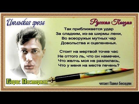 Б Пастернак Июльская гроза читает Павел Беседин