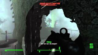 Fallout 4 роковые яйца баг