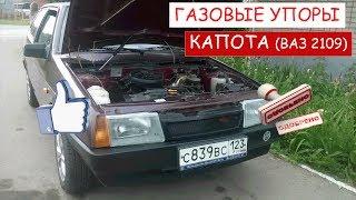 видео Упоры капота и багажника ВАЗ 2108, 2109, 21099, 2113, 2114, 2115