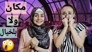 مصائب العيد بكل بيت | العائلة السورية بعيد الفطر | ليش ماما صدمتنا وكسرت أحلامنا !!😑