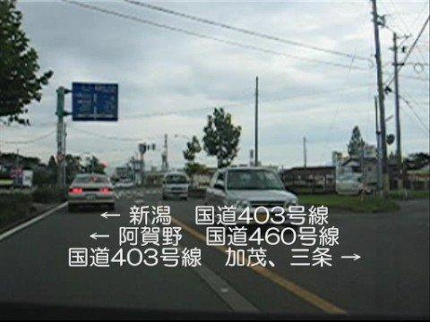 運転車窓動画 国道460号線 白根→新津(2)+新津市街