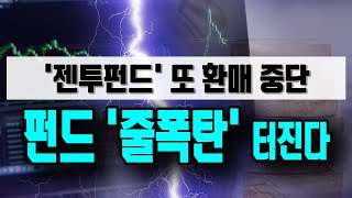 [정완진TV]'젠투펀드' 또 환매 중단, 펀드 '줄폭탄…