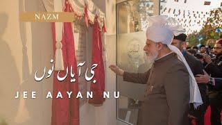 Punjabi Nazm   Jee Aayan Nu - جی آیاں نوں - ਜੀ ਆਇਆਂ ਨੂੰ   with English Subtitles [CC]