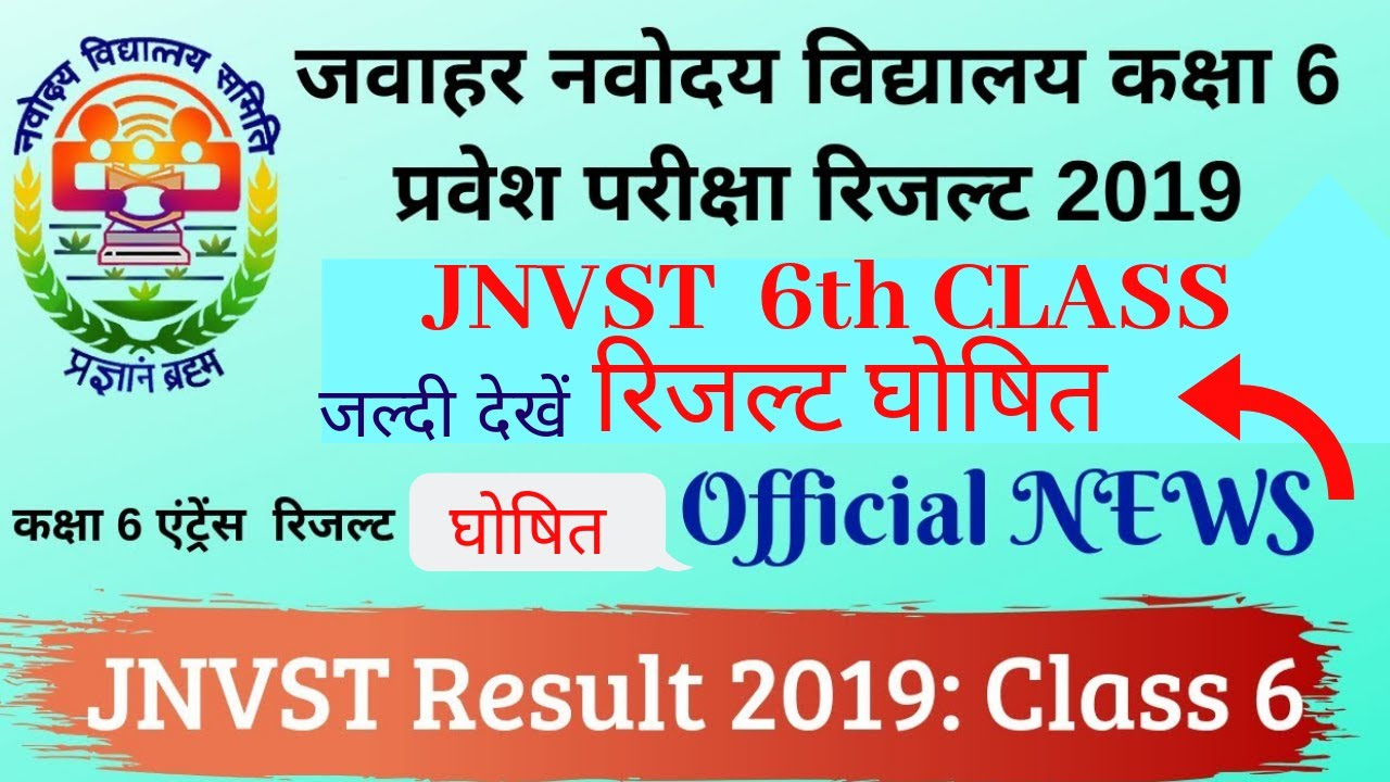 JNVST Result 2019 Class 6 Declared ww navodaya gov in Admission