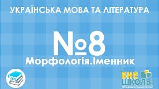Онлайн-урок ЗНО. Українська мова та література №8. Іменник.