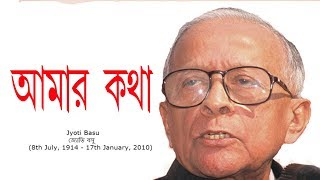 Amar Katha - A Documentary on Jyoti Basu | Chief Minister of West Bengal 1977 - 2000