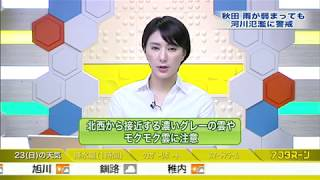 SOLiVE24 (SOLiVE アフタヌーン) 2017-07-23 15:34:05〜 thumbnail