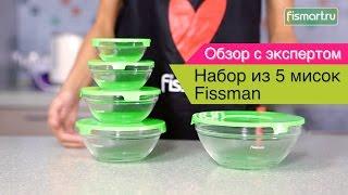 Набор из 5 мисок Fissman с пластиковыми крышками видеообзор (7182) | Fismart.ru
