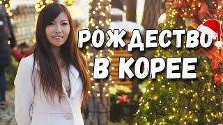 Как мы встретили Рождество в Корее. Где гуляет весь Сеул