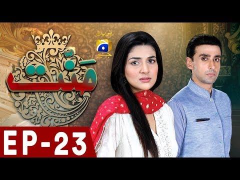 Mannat - Episode 23 | HAR PAL GEO