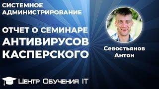 Kaspersky Endpoint Security. Отчет о семинаре антивирусов касперского (kaspersky).