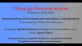 Подкаст о Футболе нр.3, 29.03.2014, Артем Самуилов