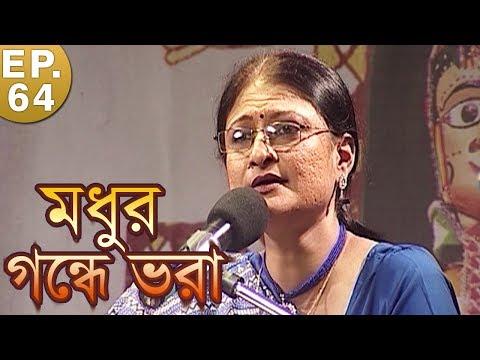 মধু গন্ধে ভরা - Madhu Gandhe Bhara | Rabindra Sangeet | Unplugged | Episode - 64