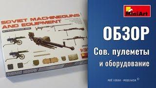 Обзор советские пулеметы от MiniArt, противотанковое ружье, боеприпасы и оборудование