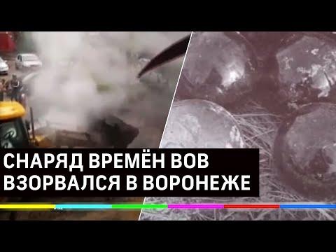 Снаряд времён ВОВ взорвался в Воронеже - это были ампулы с огнём