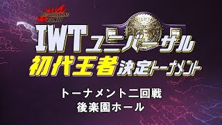 プロレスリングガンジュ「IWTユニバーサル初代王者決定トーナメント」二回戦【ファイプロ】