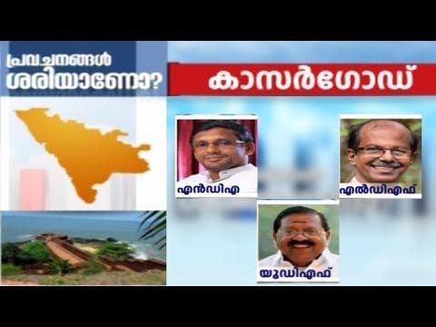 പ്രവചനങ്ങള് ശരിയാണോ? - കാസര്ഗോഡ്   Will Predictions Be True In Kasargode ?  Election Mega Show