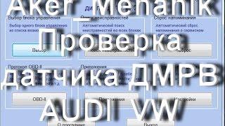 Как проверить РАСХОДОМЕР в VCDS Вася Диагност на VAG(Подписывайтесь на мой канал ▻ https://goo.gl/kk4JQL Как проверить датчик ДМРВ в VCDS AUDI, VW ☆ Вконтакте Группа ▻..., 2015-06-08T16:29:53.000Z)