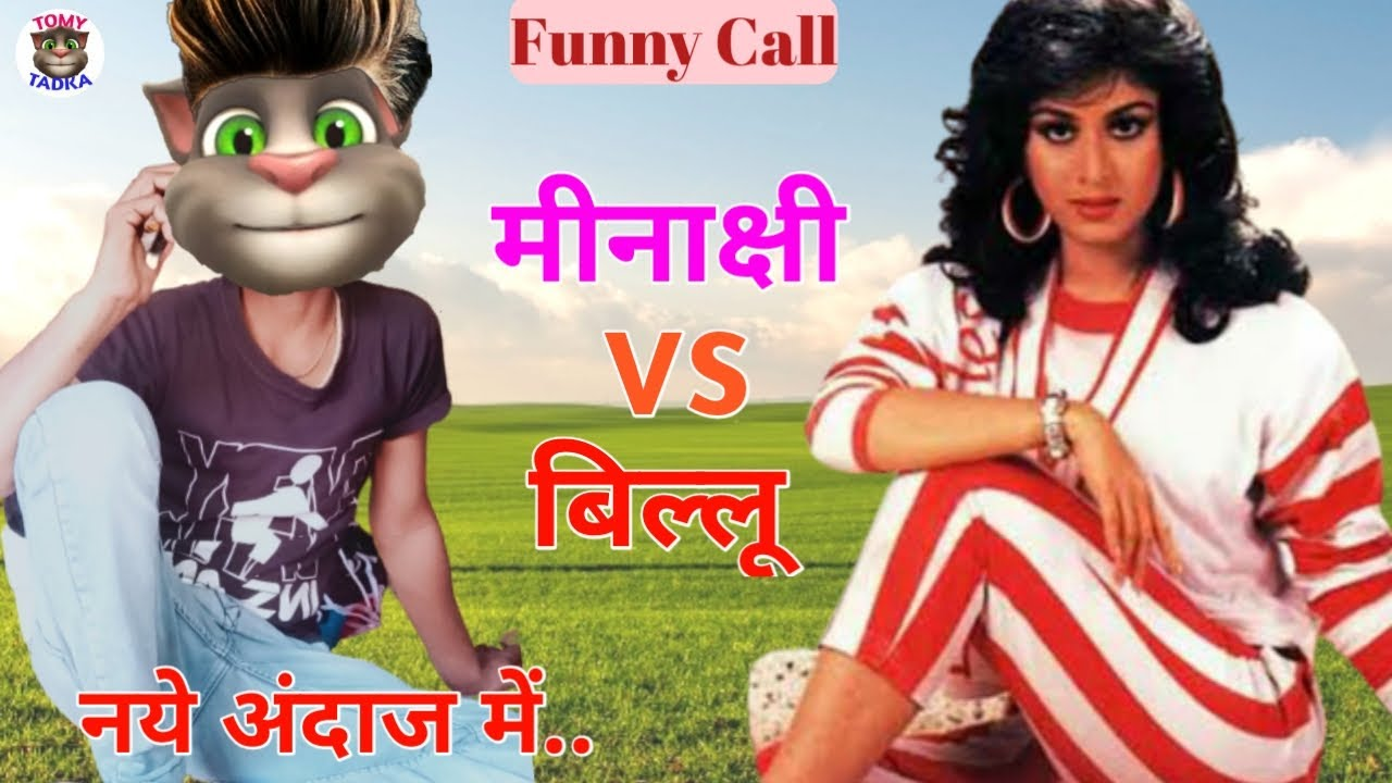 मीनाक्षी शेषाद्री VS बिल्लू कॉमेडी। Meenakshi Seshadri Songs। Meenakshi Movies bollywood old songs