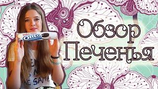 Пробуем печенье | OREO | Ben's Cookies(Обзор печенья OREO и Ben's Cookies Спасибо за просмотр! Подписывайся на мой канал :) JOIN VSP GROUP PARTNER PROGRAM: ..., 2015-07-08T21:03:52.000Z)
