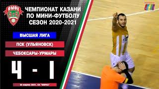 ФМФК 2020 2021 Высшая лига ПСК Ульяновск vs Чебоксары Урмары 4 1