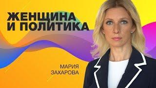 Мария Захарова | Женщина и политика | Университет СИНЕРГИЯ