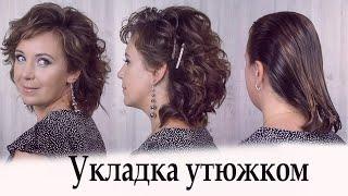 Укладка утюжком на короткие волосы урок№58