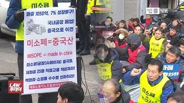 """""""정규직 해주겠다""""며 돌연 공장폐쇄, 거리로 내몰린 제화공들 구제 어렵나"""