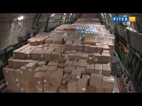 Россия отправила, очень, очень большой самолёт Америке с гуманитарной помощью