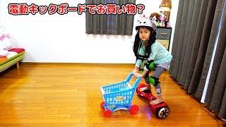 電動キックボードが乗れるようになったので披露します!himawari-CH thumbnail