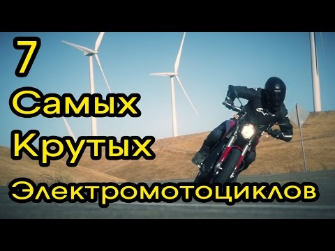 видео: ТОП 7 ЛУЧШИХ Электромотоциклов 2017