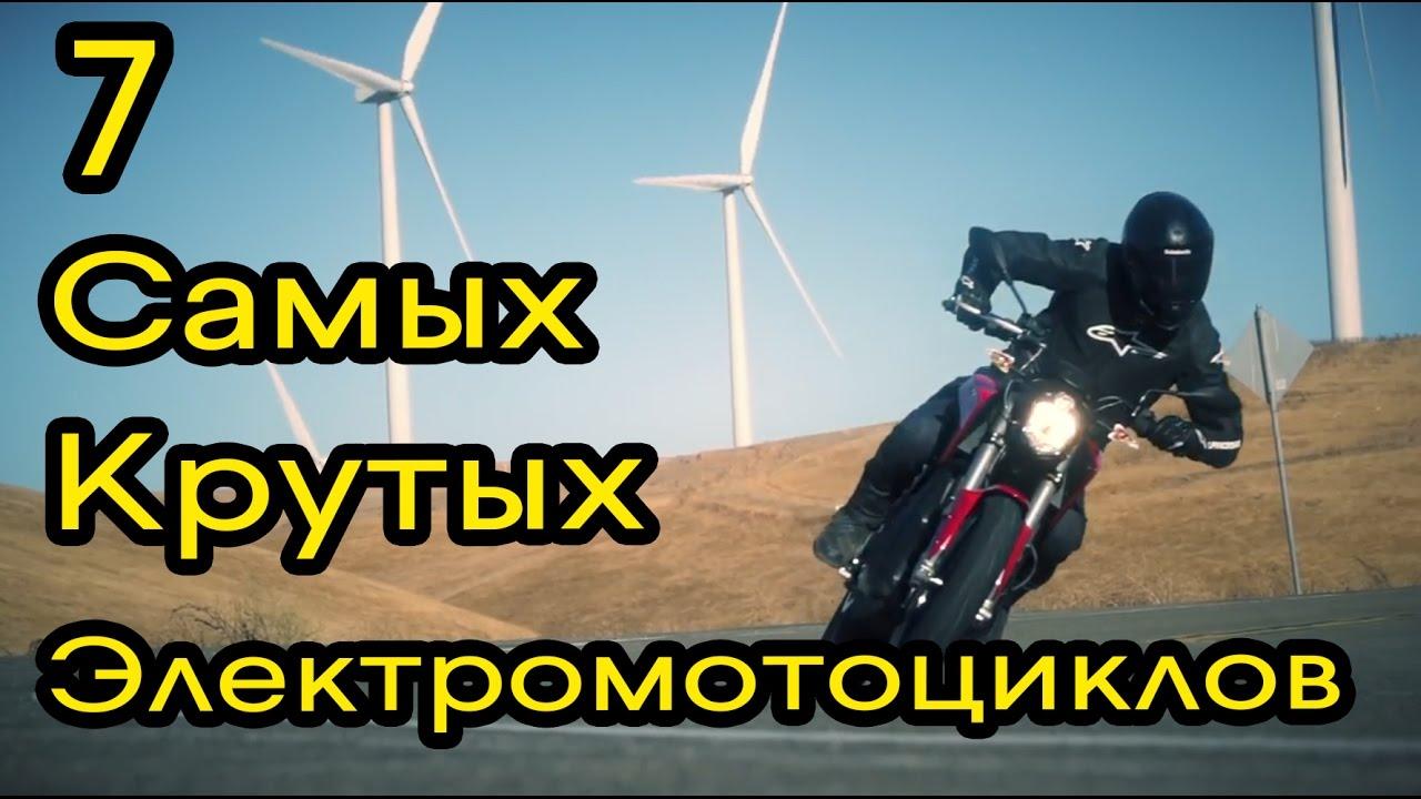 Топ 2019 Мотоцикл | электрические мотоциклы
