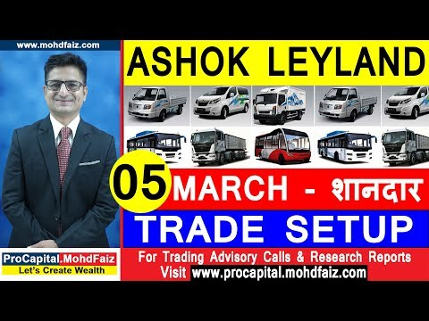 ASHOK LEYLAND SHARE : 05 MARCH   शानदार TRADE SETUP | Latest Share Market Videos
