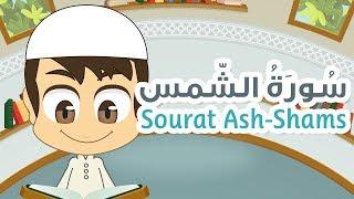 Surah Ash-Shams - 91 - Quran for Kids - Learn Quran for Children