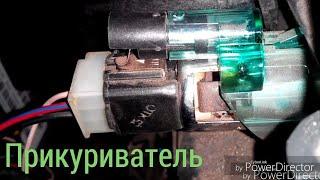 видео Не работает прикуриватель на ВАЗ 2109: частые причины, ремонт своими руками