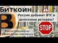Биткоин Россия добавит BTC в денежные резервы Братья Уинклвоссы Bitcoin лучше чем золото mp3