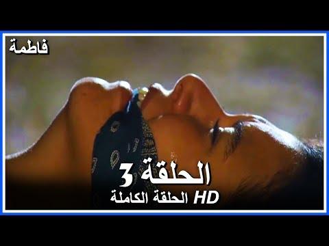 فاطمة الحلقة - 3 كاملة (مدبلجة بالعربية) Fatmagul