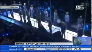 Дания стала победителем конкурса «Евровидение-2013»
