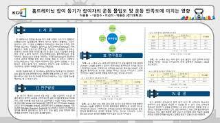 2021 한국웰니스학회 온라인 학술대회 - 홈트레이닝 …