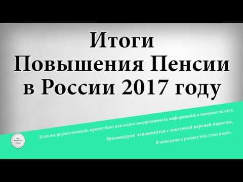 ⓴⓱ Пенсия в Москве. Увеличат ли пенсию в Москве в 2017