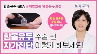 함몰유두 교정 수술 제대로 받기 위한 유방외과 전문의의…