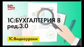 Настройка счета и аналитики затрат для Платон в 1С:Бухгалтерии 8