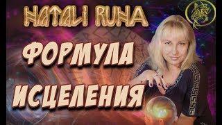 Формула для исцеления /Рунный эксперт от Наталии Рунной #рунныймаг