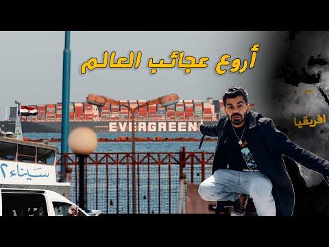 عجائب العالم - قناة السويس مصر 🇪🇬 Suez Canal