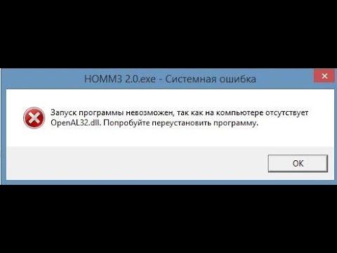 🚩 Запуск программы невозможен так как на компьютере отсутствует OpenAl32.dll