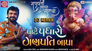 Song:pate padharo ganpati bappa title:pate singer:rakesh barot music:mayur nadiya remixed:dj hari surat lyrics:bhikhubhai rajpara visua...