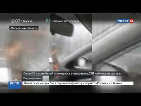 Страшная авария на трассе в Москве, на Минском шоссе! 23.02.2017 Столкнулось более 20 машин