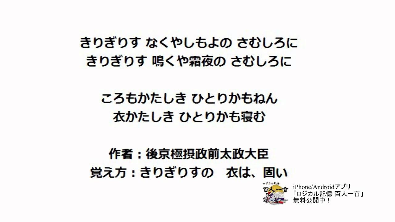 百人一首音聲読み上げ091 - YouTube